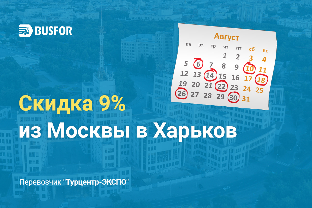 Скидка в Харьков