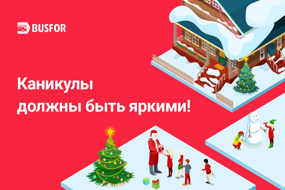 Новый год в России – Busfor.ru