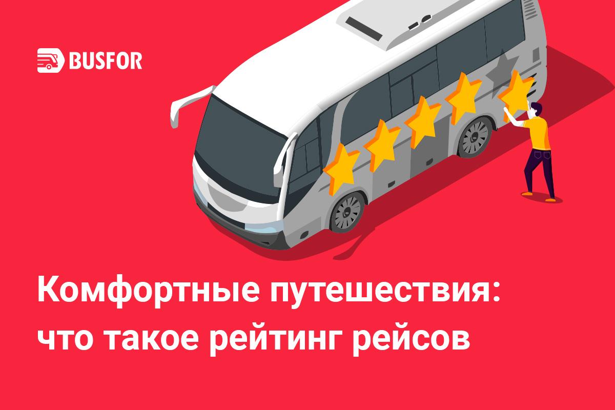 Рейтинг рейса – Busfor.ru