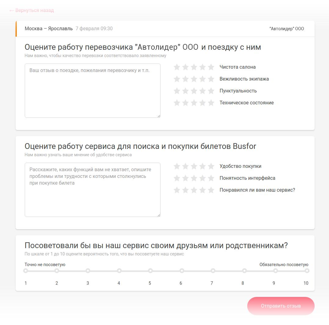 Анкета – Busfor.ru