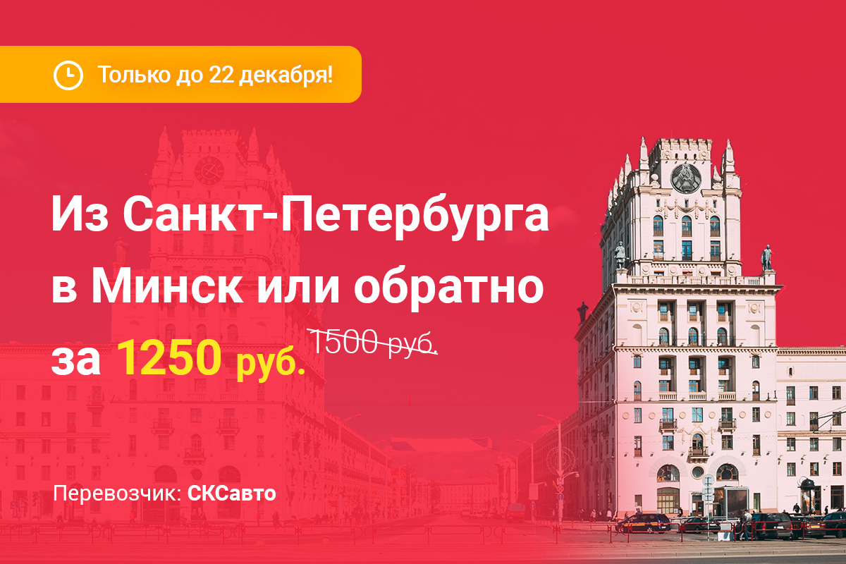 Санкт-Петербург – Минск