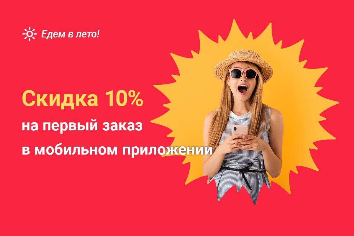 Скидки – Busfor.ru