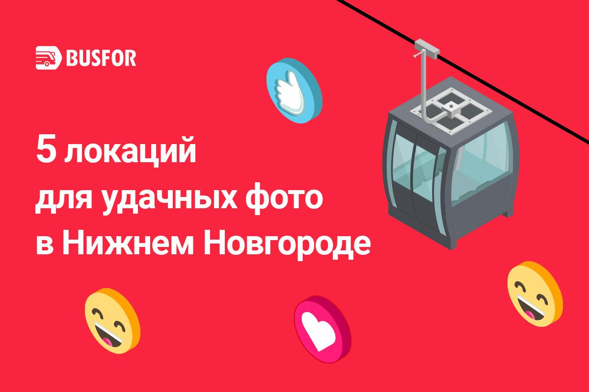 Нижний Новгород – Busfor.ru