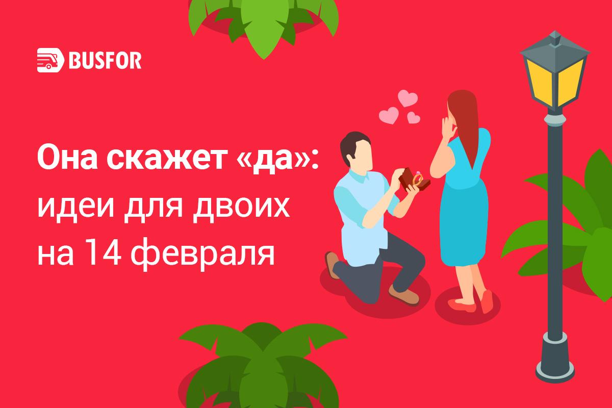 День влюбленных в Беларуси – Busfor.by