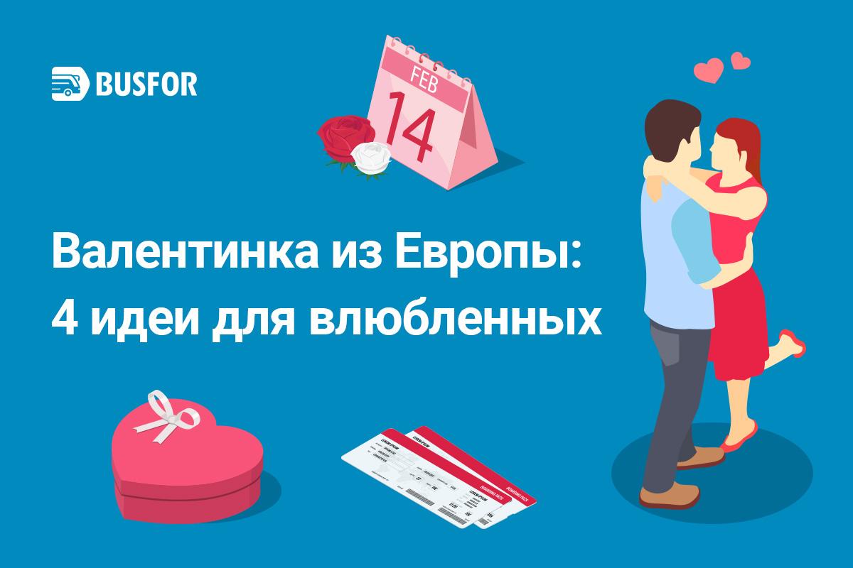 Куда поехать на 14 февраля – Busfor.ru