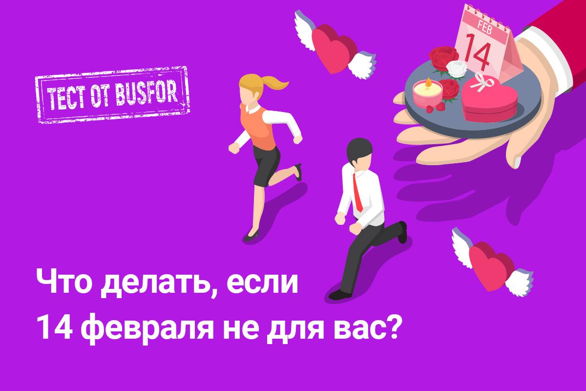 Тест 14 февраля – Busfor.ru
