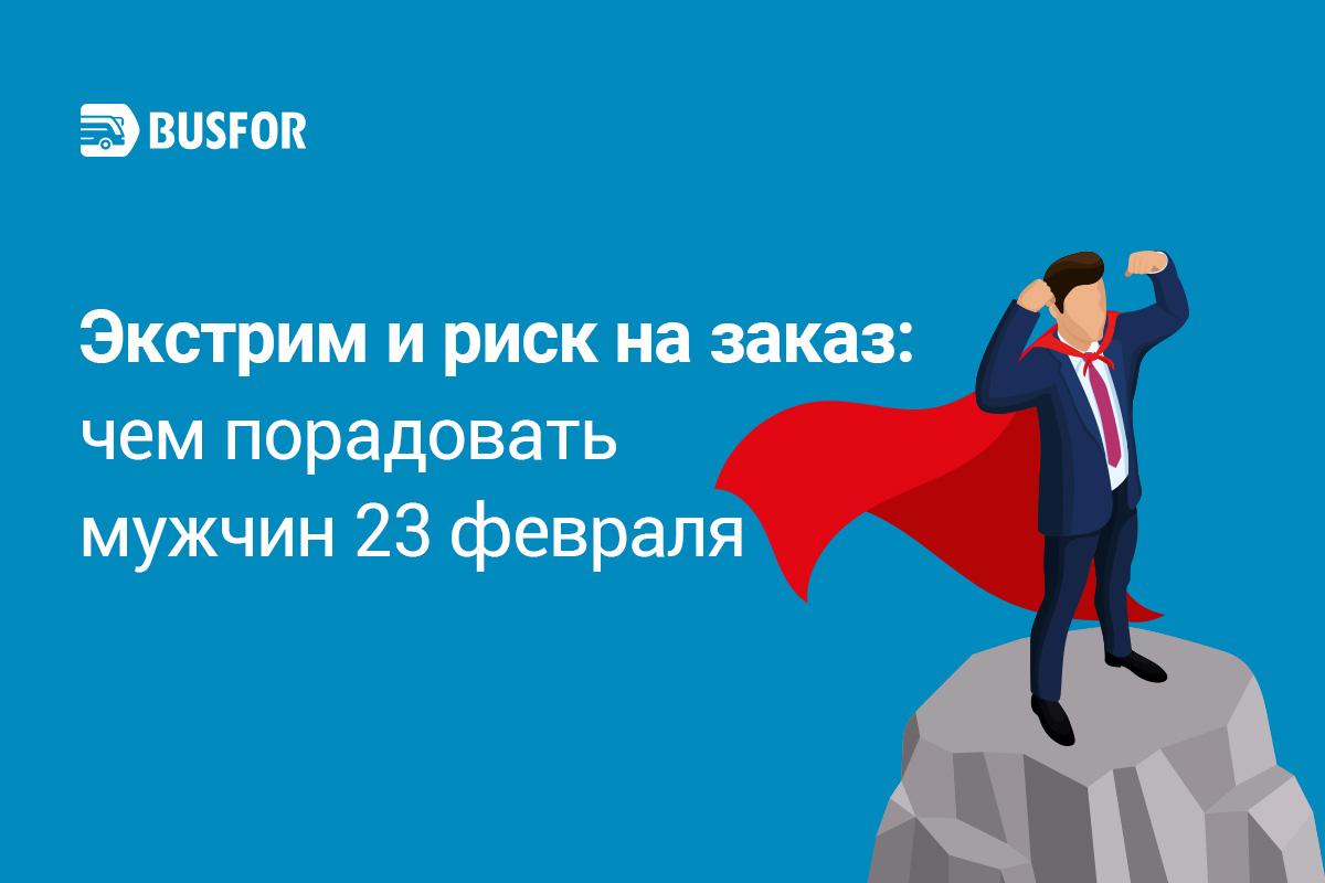 23 февраля –Busfor.ru