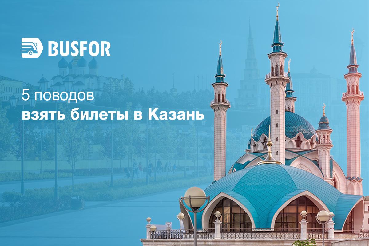 5 поводов поехать в Казань