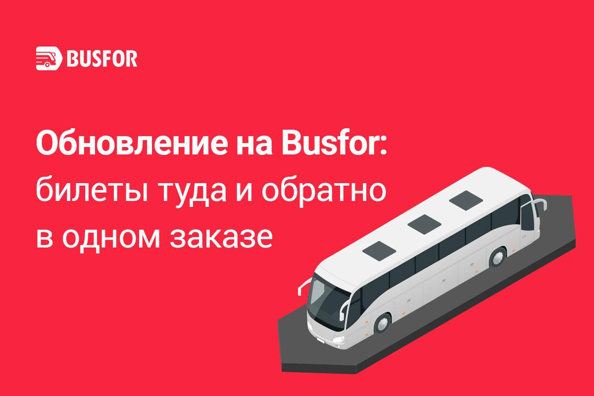 Обновление на сайте Busfor