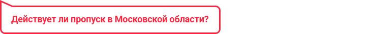 Действует ли пропуск в Московской области?