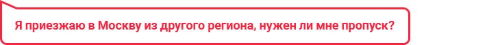 Я приезжаю в Москву из другого региона, нужен ли мне пропуск?
