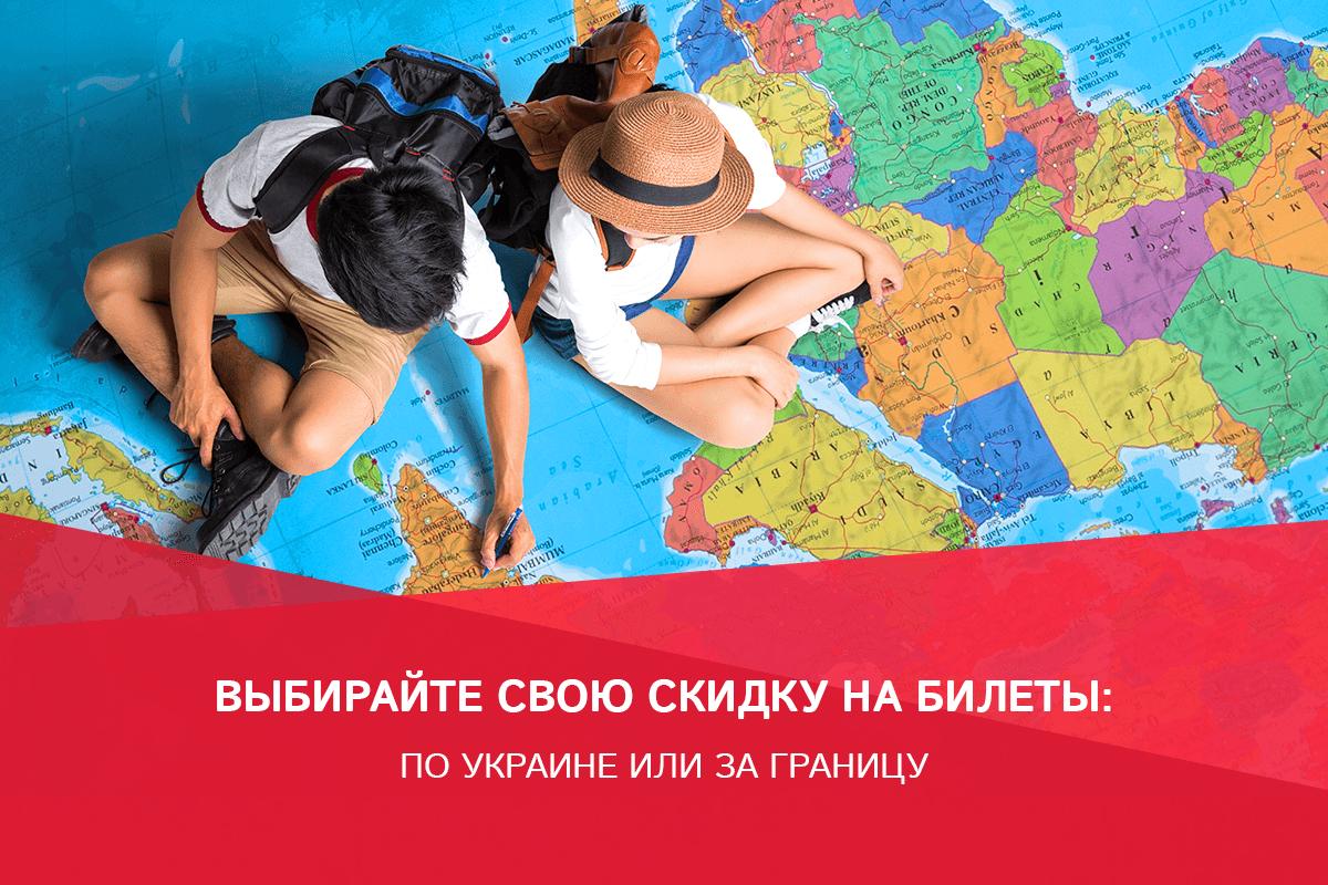 Скидки по Украине и за границу