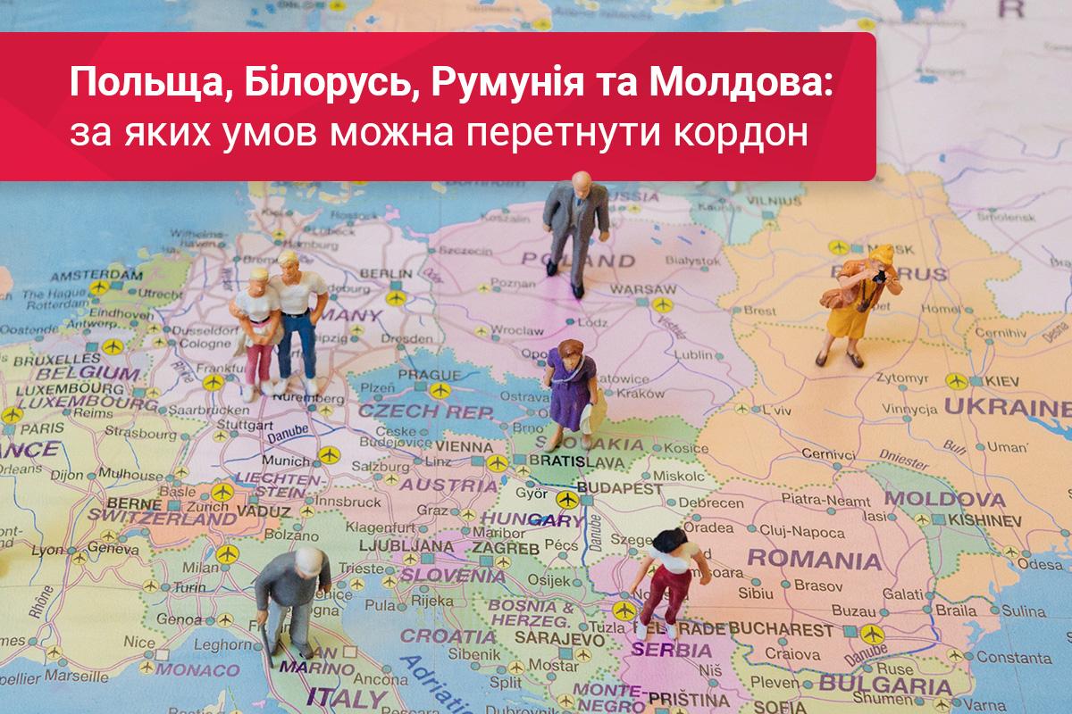 Перетин кордону з Польщею, Білоруссю, Румунією та Молдовою