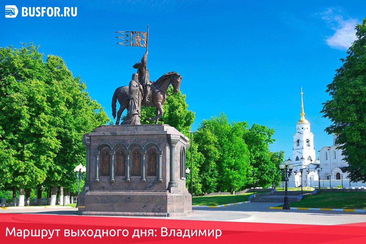 Выходные во Владимире