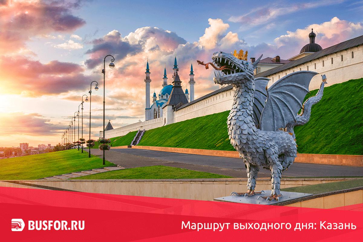 Выходные в Казани