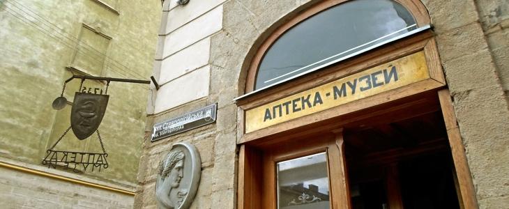 Музей-аптека в Львове