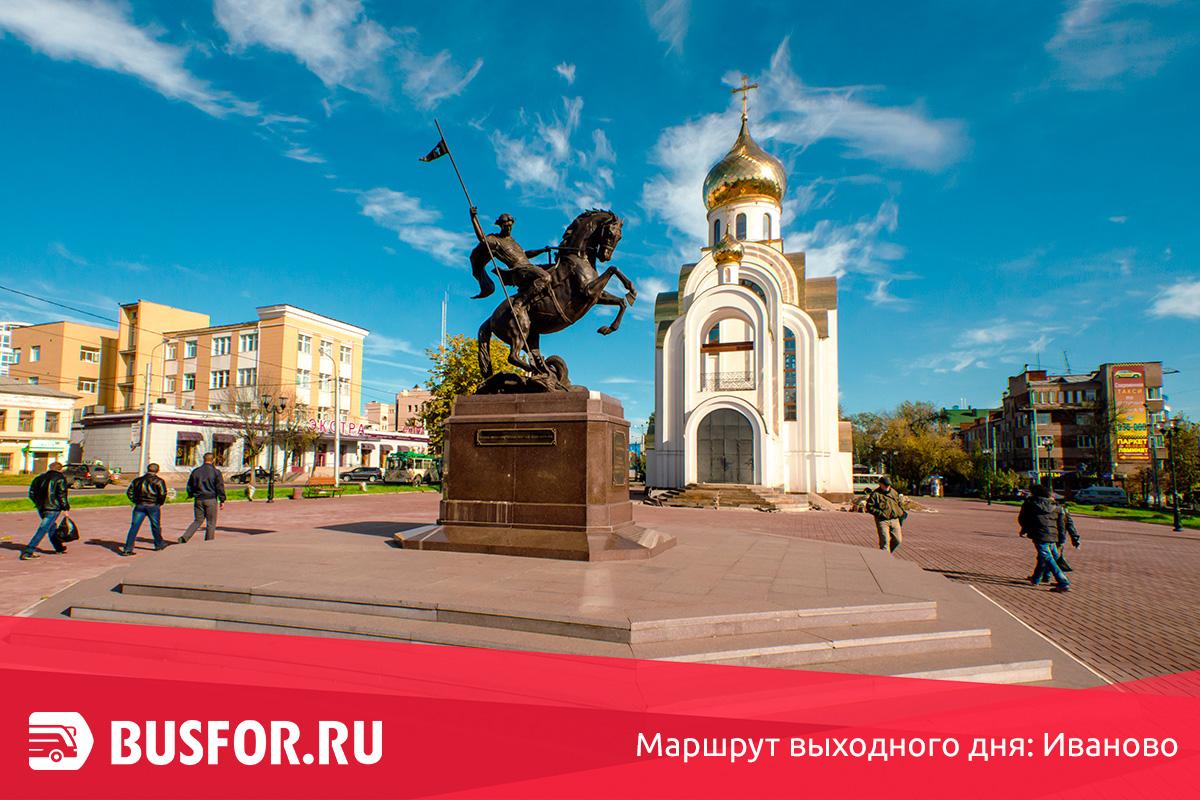 Маршрут выходного дня: Иваново