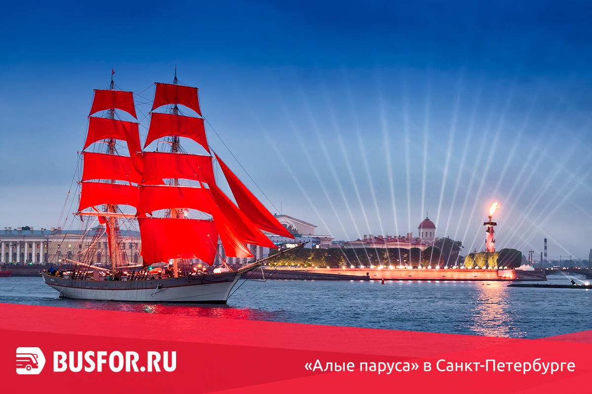 """""""Алые паруса"""" в Санкт-Петербурге"""