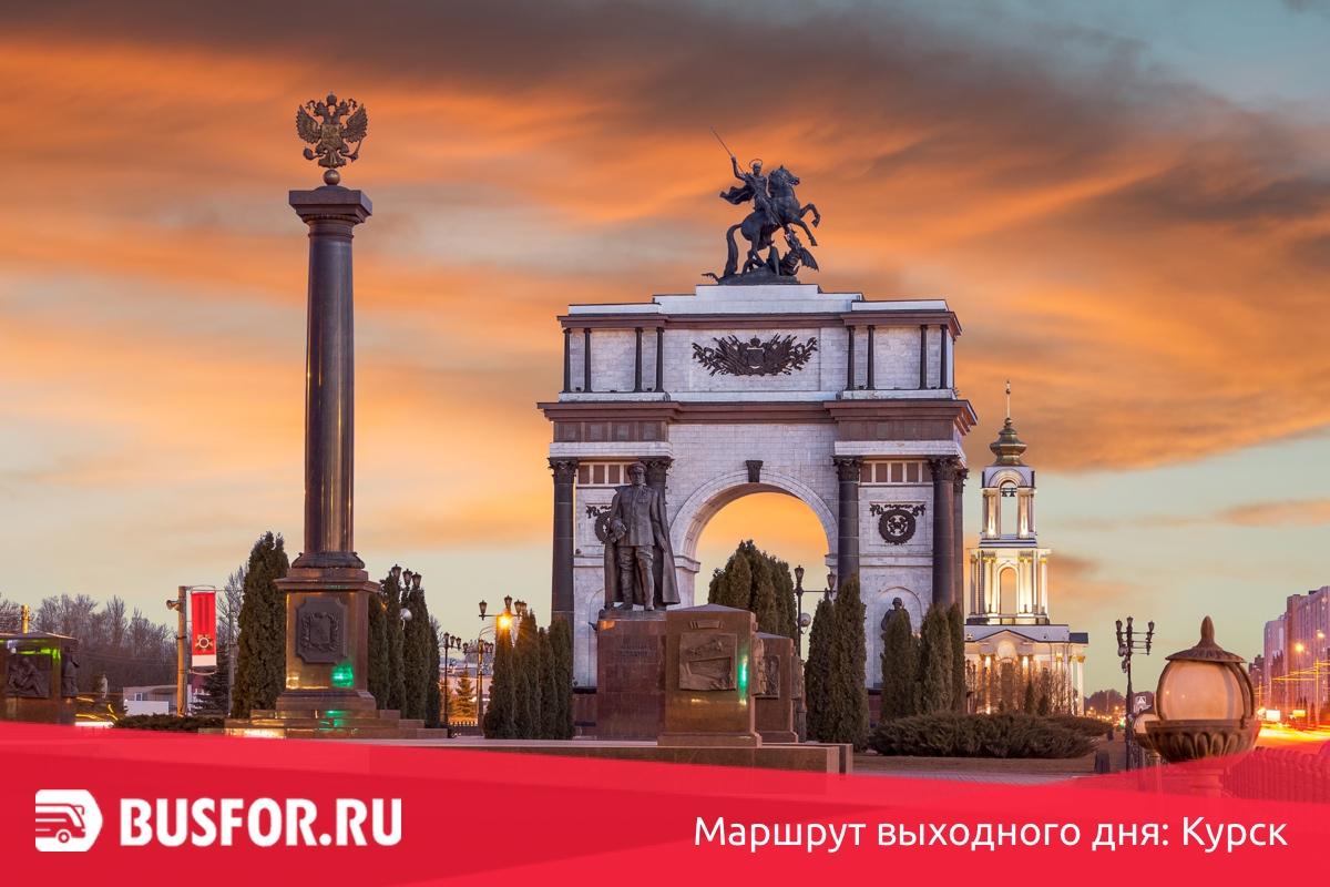 Маршрут выходного дня: Курск