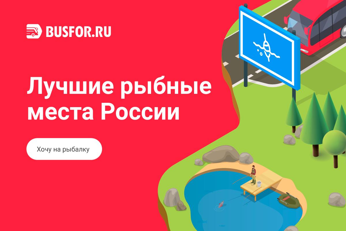 Лучшие рыбные места России