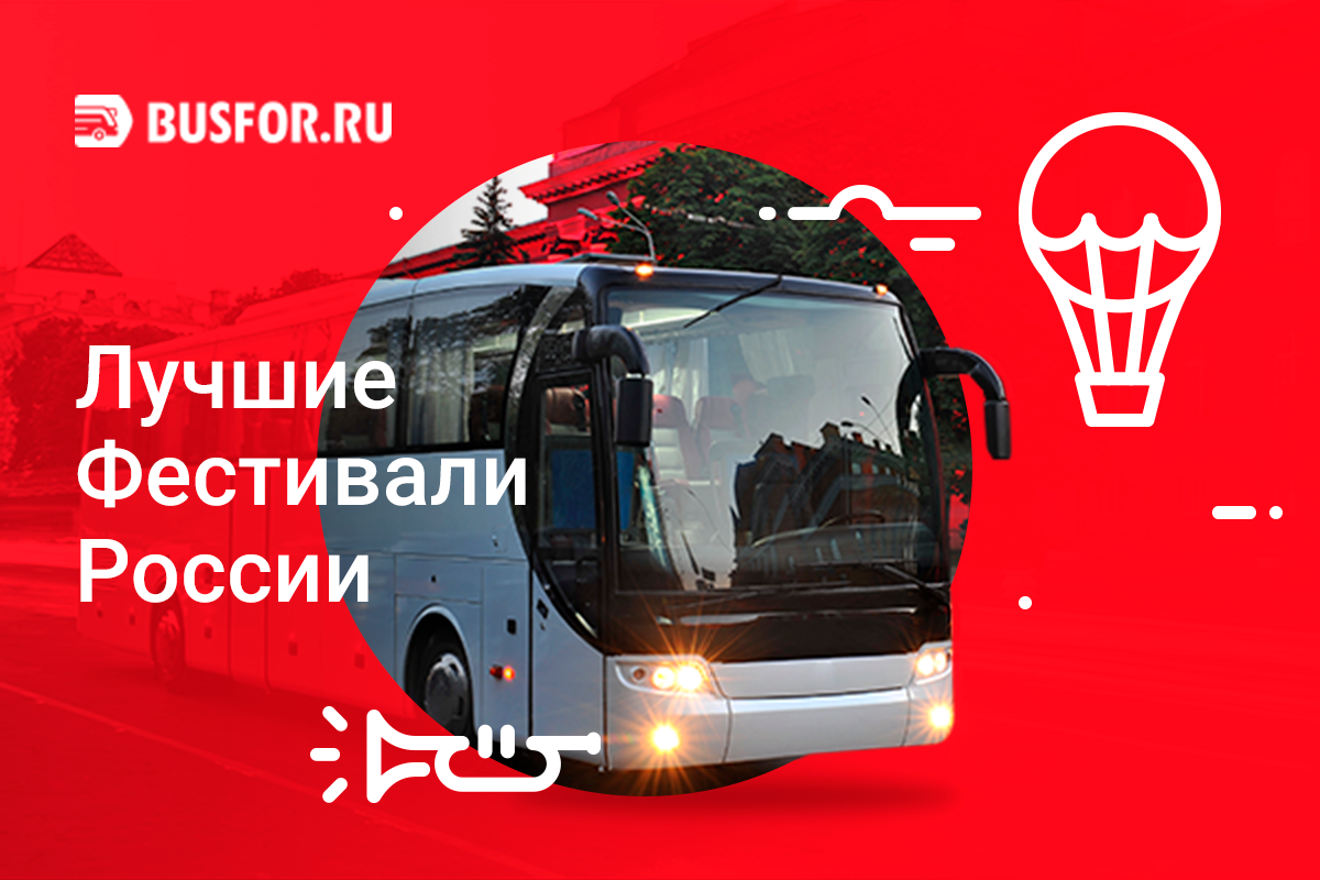 Лучшие фестивали России